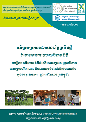 Innovative Approach to Land Conflict Transformation: Lessons learned from the HAGL/indigenous communities' mediation process in Ratanakiri, Cambodia Cover image
