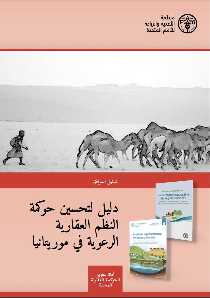 دليل لتحسين حوكمة النظم العقارية الرعوية في موريتانيا