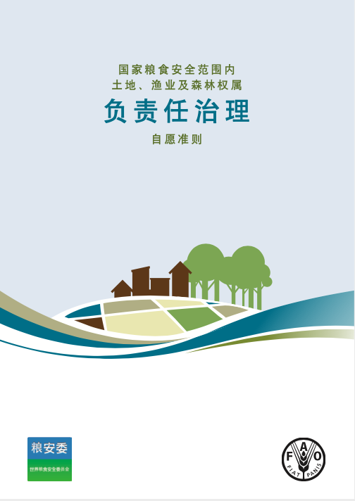 国家粮食安全范围内 土地、渔业及森林权属 负责任治理 自愿准则