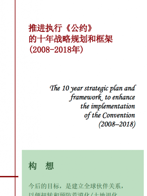 The 10-year strategic plan and framework to enhance the implementation of the Convention (2008–2018) (Chinese) cover image