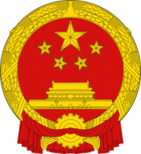 Chinese government emblem/seal