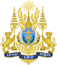 office of prime minister emblem.png